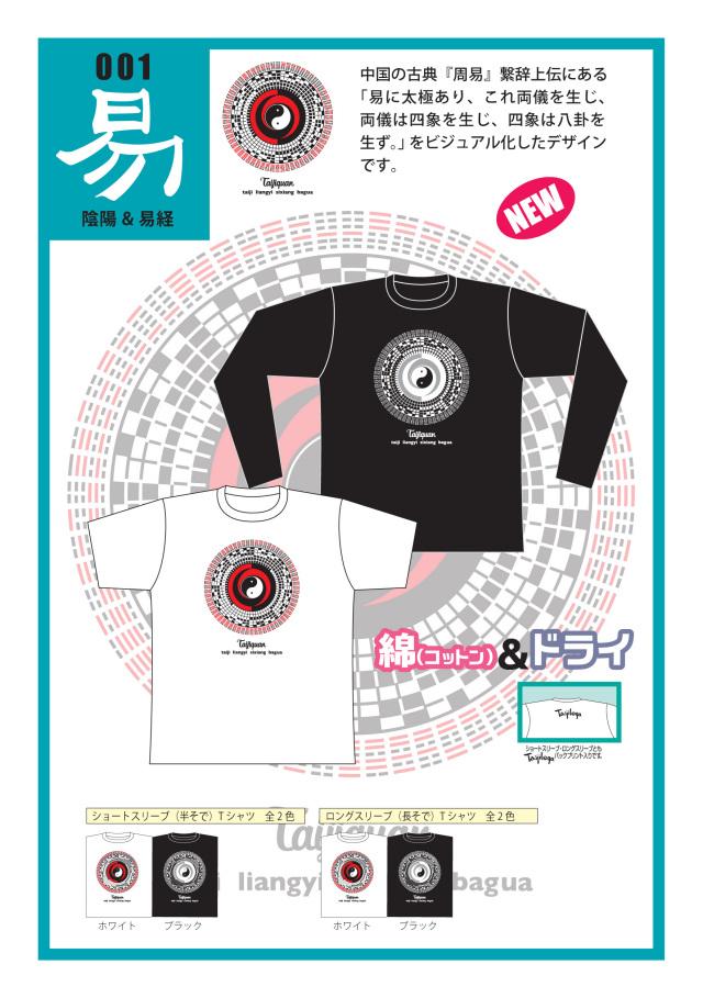 TaijilogoオリジナルTシャツ001 「易」 陰陽&易経