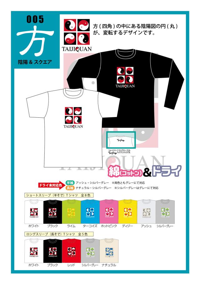 TaijilogoオリジナルTシャツ005 「方」 陰陽&スクエア