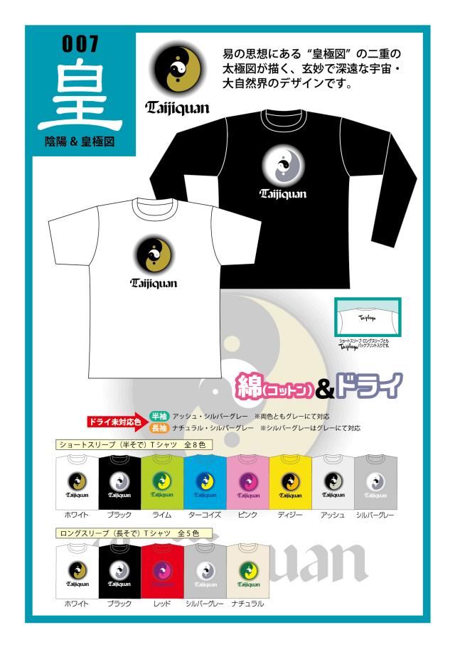 TaijilogoオリジナルTシャツ007 「皇」 陰陽&皇極図