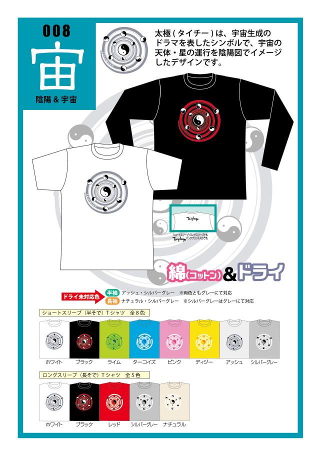 TaijilogoオリジナルTシャツ008 「宙」 陰陽&宇宙