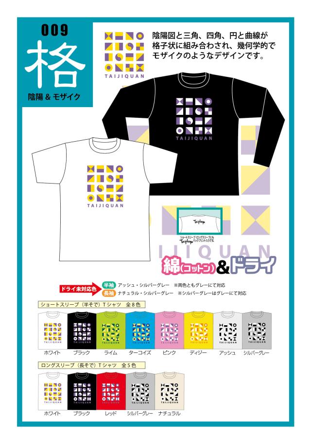 TaijilogoオリジナルTシャツ009 「格」 陰陽&モザイク