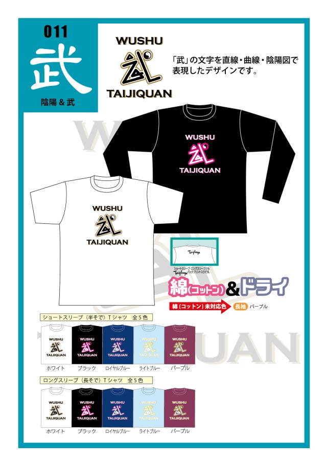 TaijilogoオリジナルTシャツ011 「武」 陰陽&武