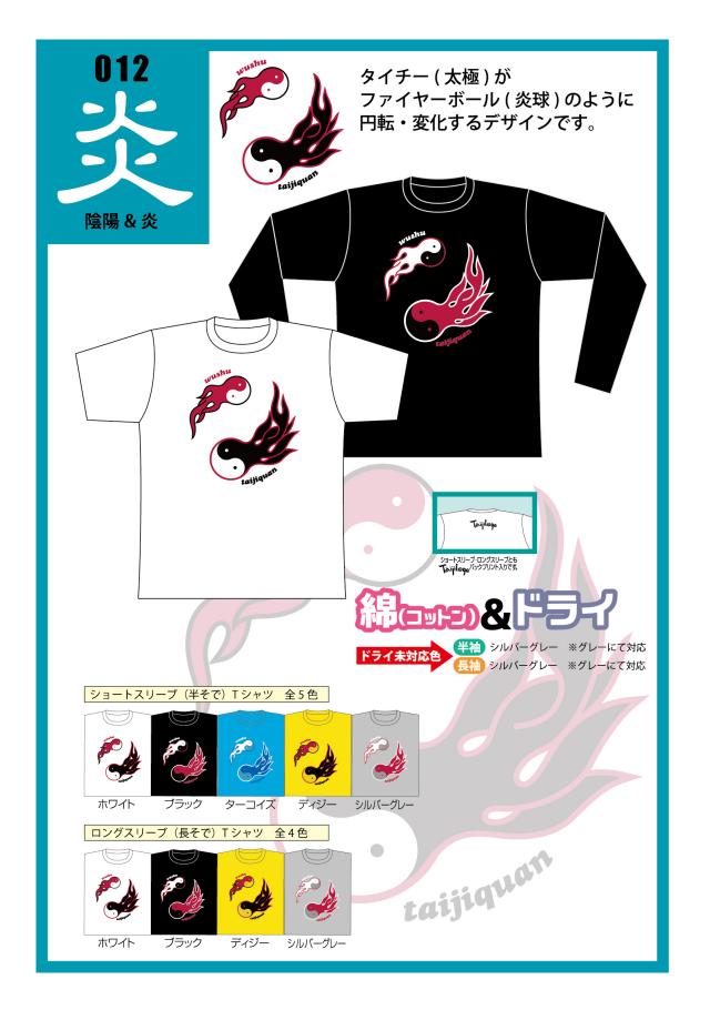 TaijilogoオリジナルTシャツ012 「炎」 陰陽&炎