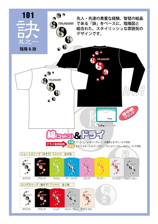 TaijilogoオリジナルTシャツ101 「陰陽&訣」
