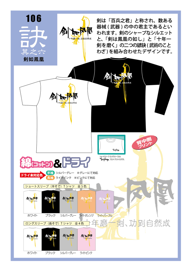 TaijilogoオリジナルTシャツ106 「剣如鳳凰」