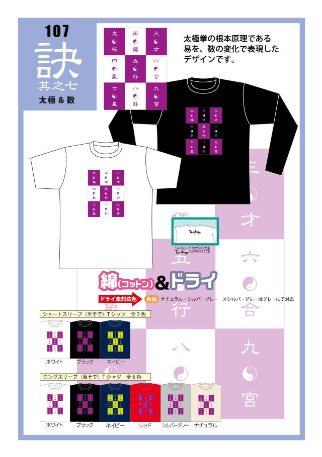 TaijilogoオリジナルTシャツ107 「太極&数」
